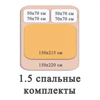 Постельное белье: 1.5-спальное